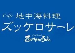 福山と~ぶホテルB1階地中海料理「ズッケロサーレ」