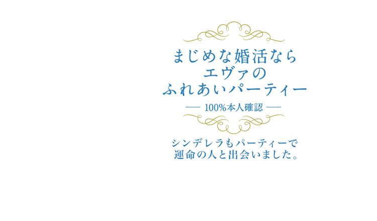 婚 活 ブログ 本人