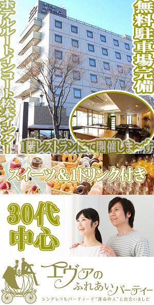 《男女30代中心婚活パーティー☆1人参加の方が多いプランです♪》with スイーツ・お菓子・ドリンク