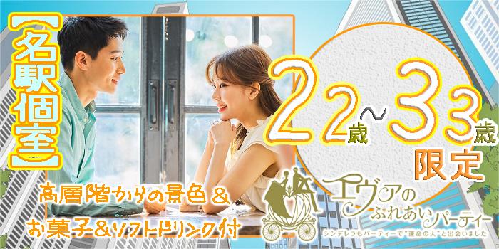 名古屋駅 婚活